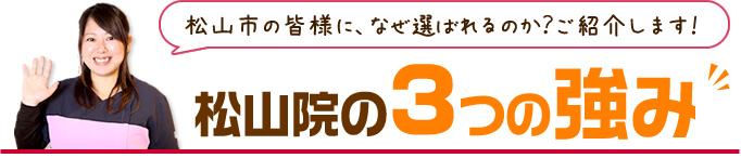 松山院の3つの強み