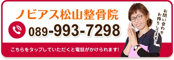 089-993-7298