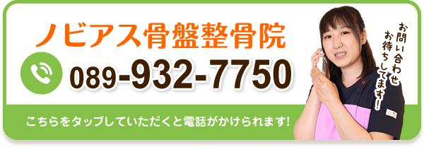 089-932-7750