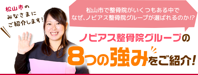 松山市ノビアス整骨院グループの8つの強みをご紹介!