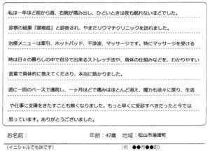 松山市47歳の方からのアンケート
