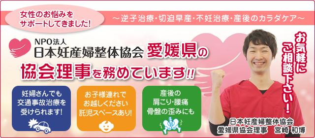 愛媛県の協会理事を務めています