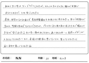 松山市の産後骨盤矯正を受けた方からのアンケート用紙