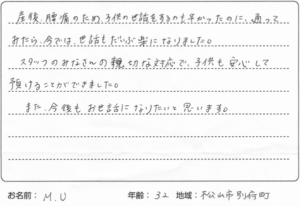 松山市別府町のお客様アンケート