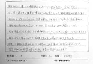 松山市の方からいただいたアンケート用紙
