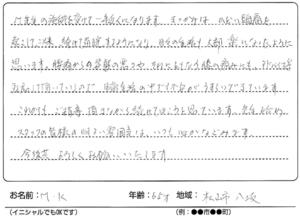 松山市のお客様からのアンケート用紙